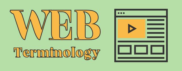 уеб терминология